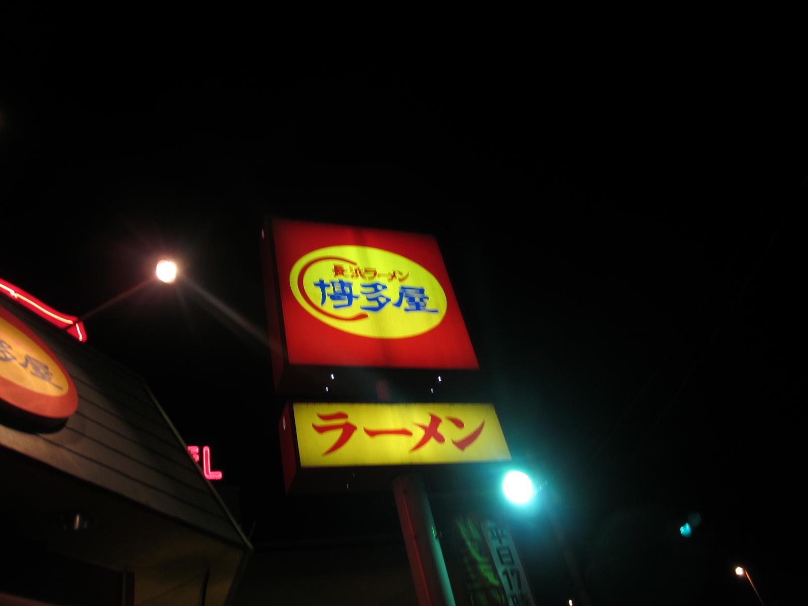 博多屋 宇品店