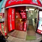 """18883948 - 吉祥寺サンロードに昨年OPENした""""おひとり様御用達""""「一蘭吉祥寺店」"""