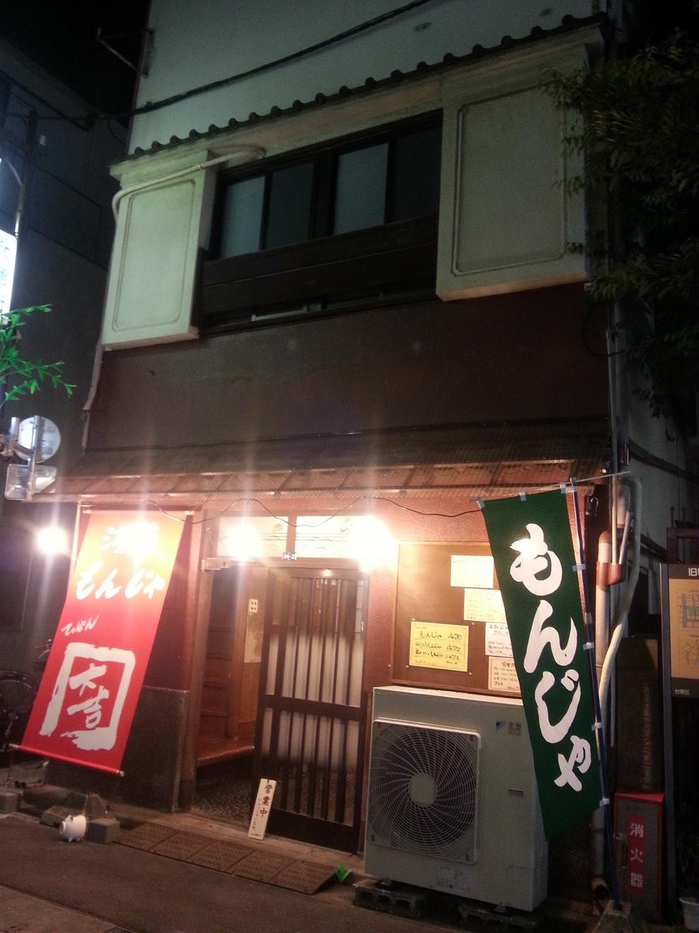 てっぱん大吉 浅草店