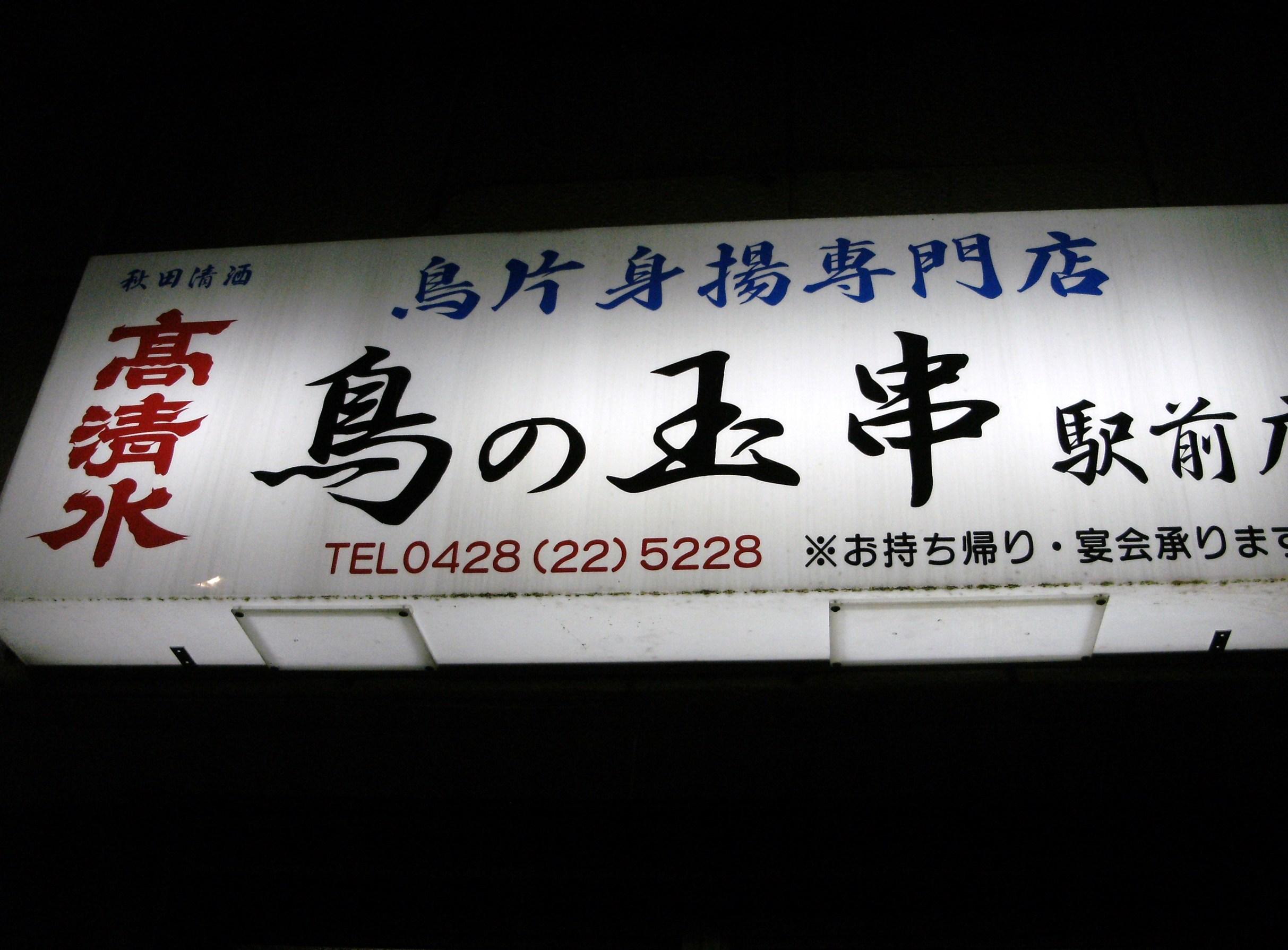鳥の玉串 駅前店