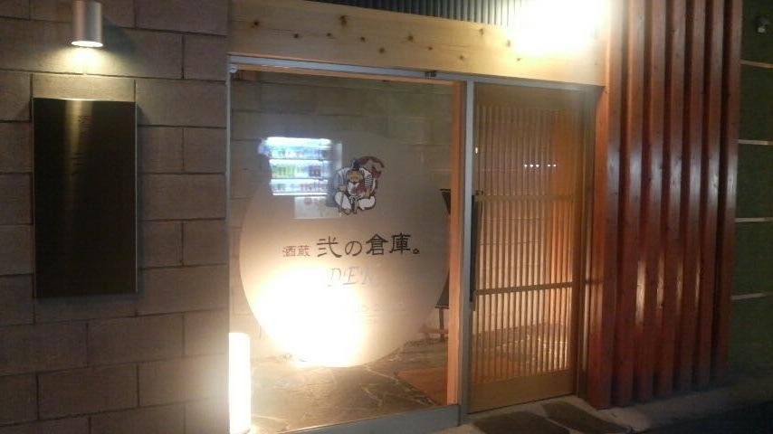 弐の倉庫。DEN