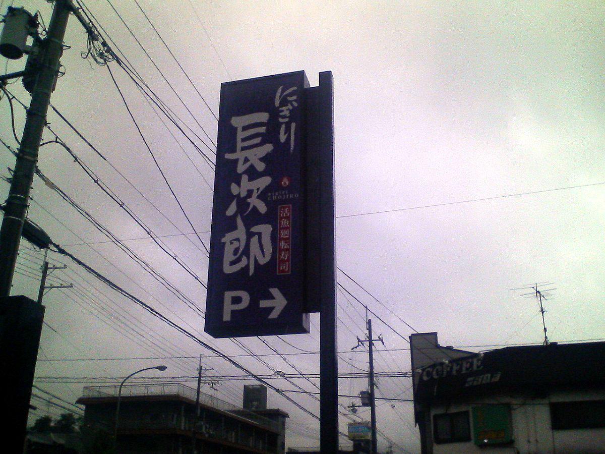 にぎり長次郎 外環山科店
