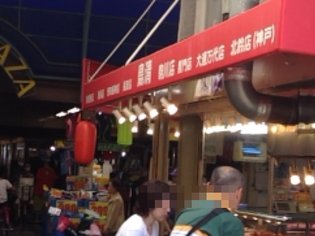 鳥清 駒川店