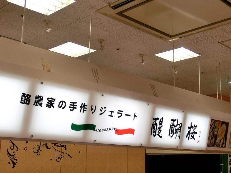 醍醐桜 アルネ津山店