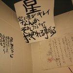 トラットリ屋 es - トイレにある箴言集