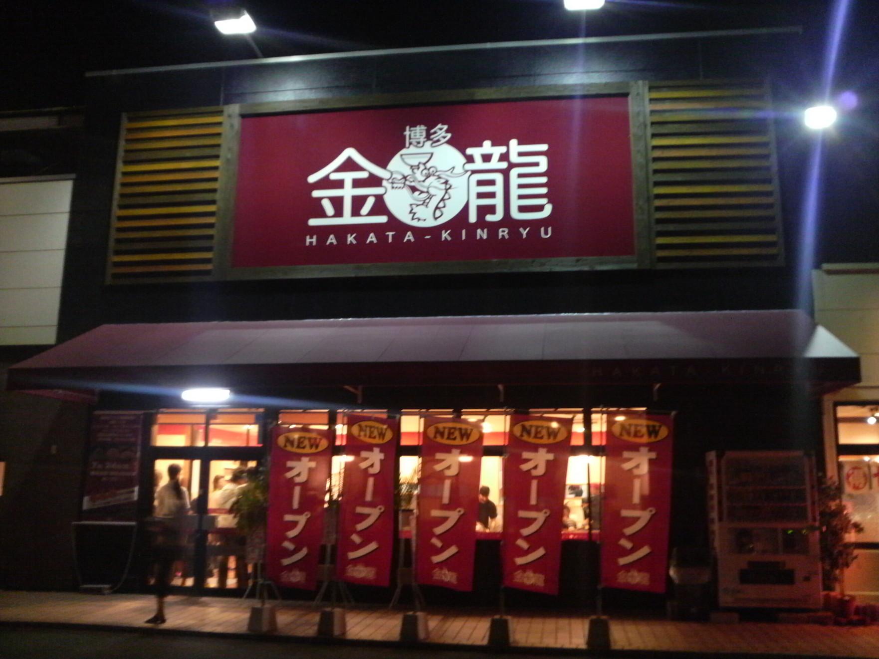 博多金龍 加古川池田店