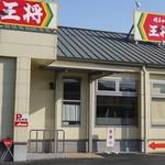 餃子の王将 - 料理写真:外観
