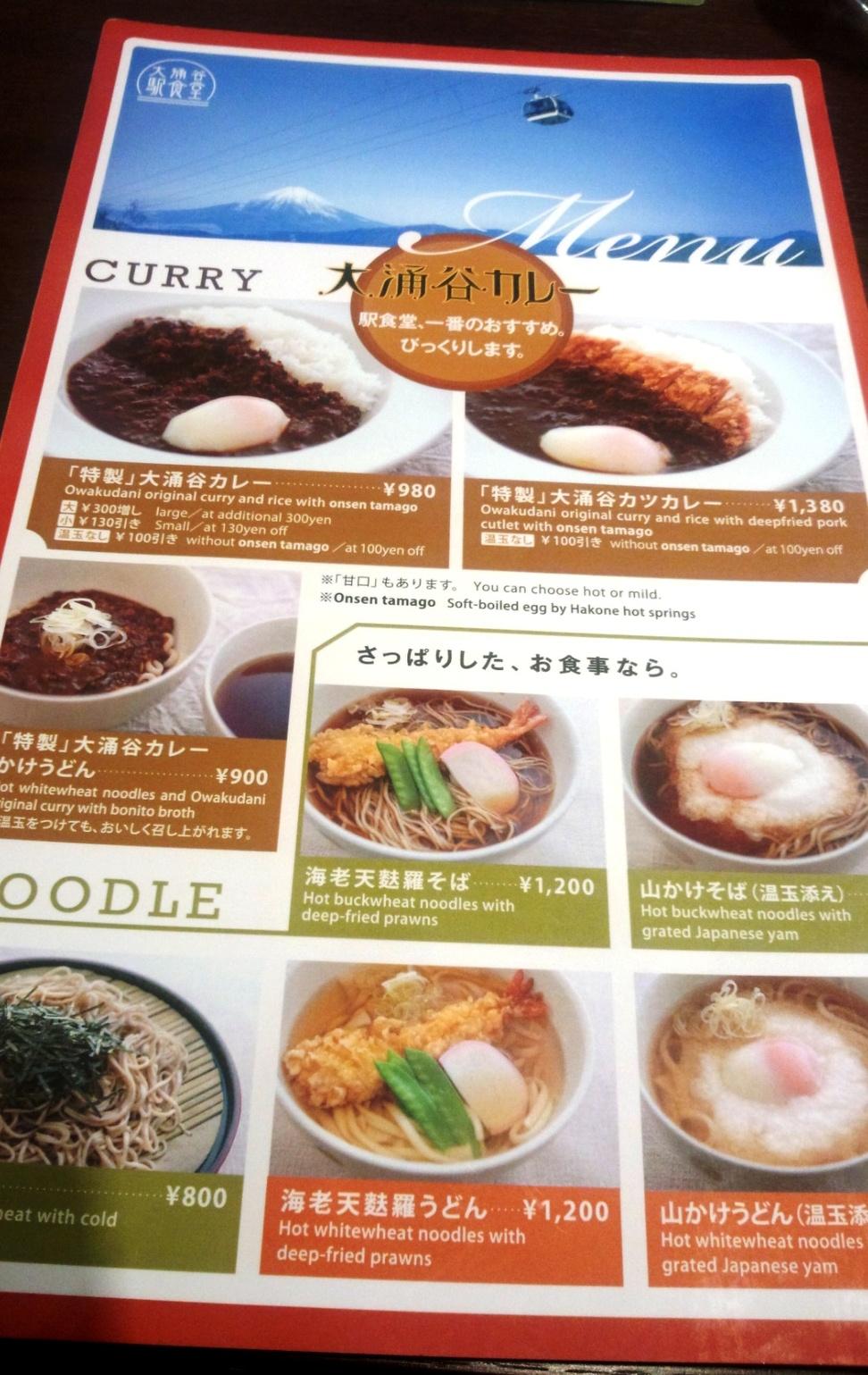 大涌谷駅食堂