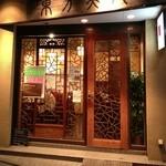中国料理 東方美人 - サカヅコンで久しぶりの訪問,やっぱり美味しかった.改めて,また行きまーす^_−☆