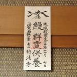 安斎 - 鰻供養の護符