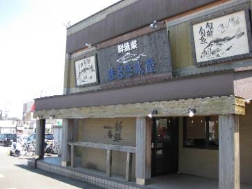 まるさ水産 綾瀬店