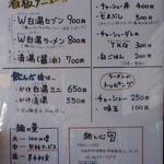 麺と心 7 - 夜用メニュー