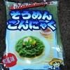 誠実村 - 料理写真:そうめんこんにゃくです