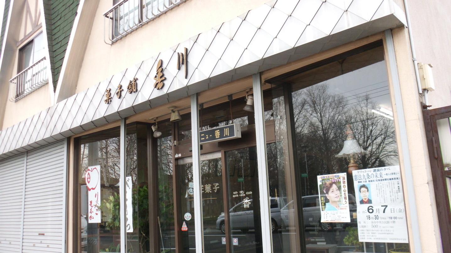 香川菓子店