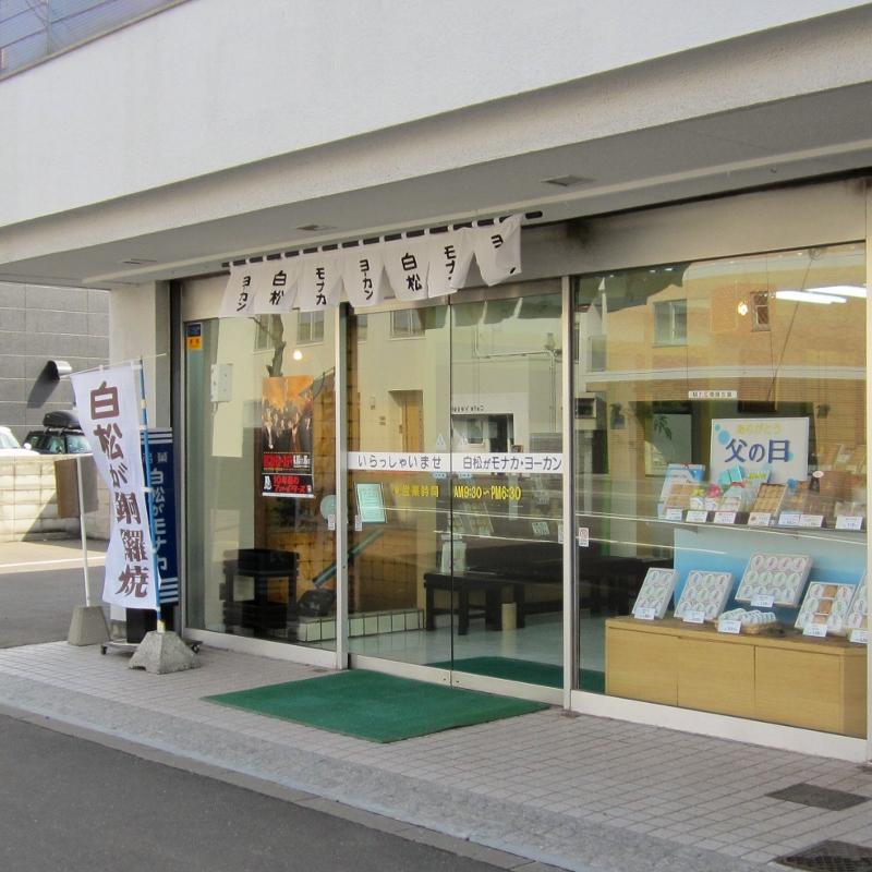 白松がモナカ本舗 札幌白石店