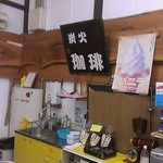 食の駅ぐんま - コーヒーとジェラート売場