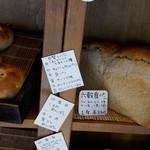 雑穀パンの店ひね - 日替わり