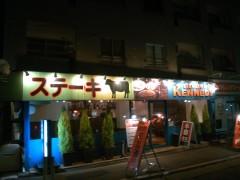 ステーキ カフェ ケネディ 千歳船橋店