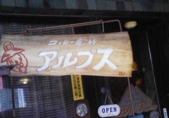 珈琲専科 アルプス 中央店
