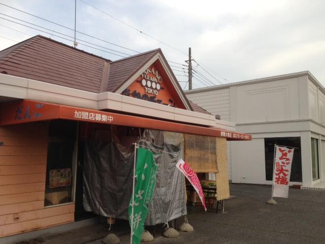 たかのチェーン 大泉店