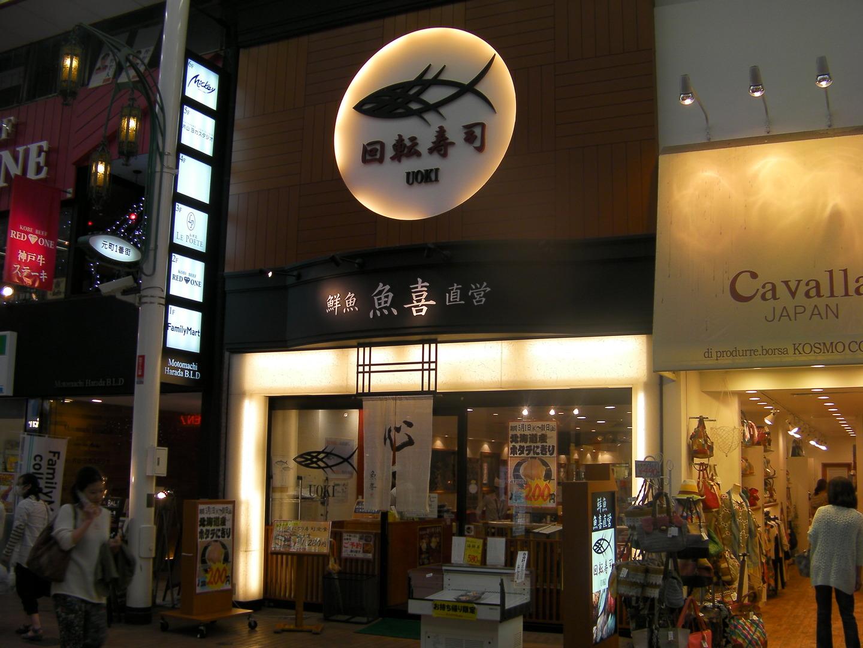 回転寿司魚喜 神戸元町店