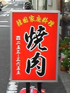 焼肉朝日苑