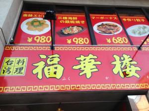 台湾料理 福華楼