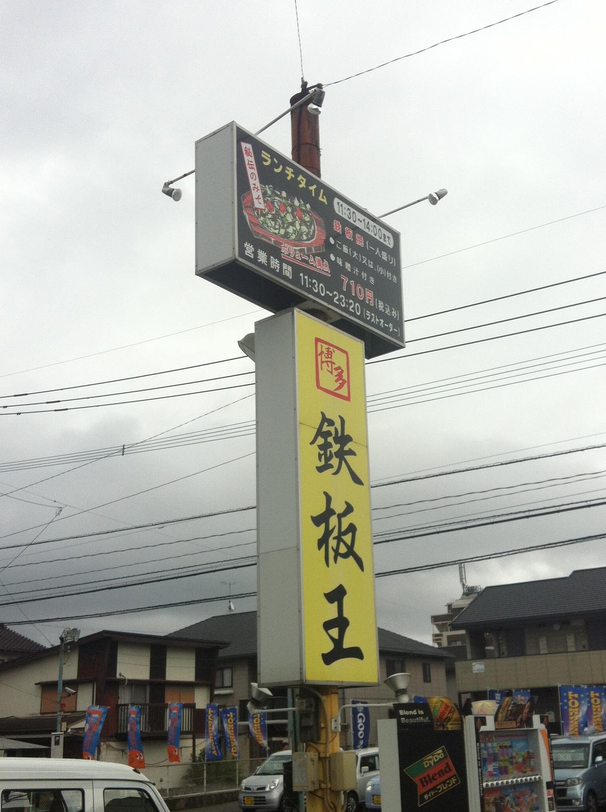スタミナ焼肉鉄板王 春日店