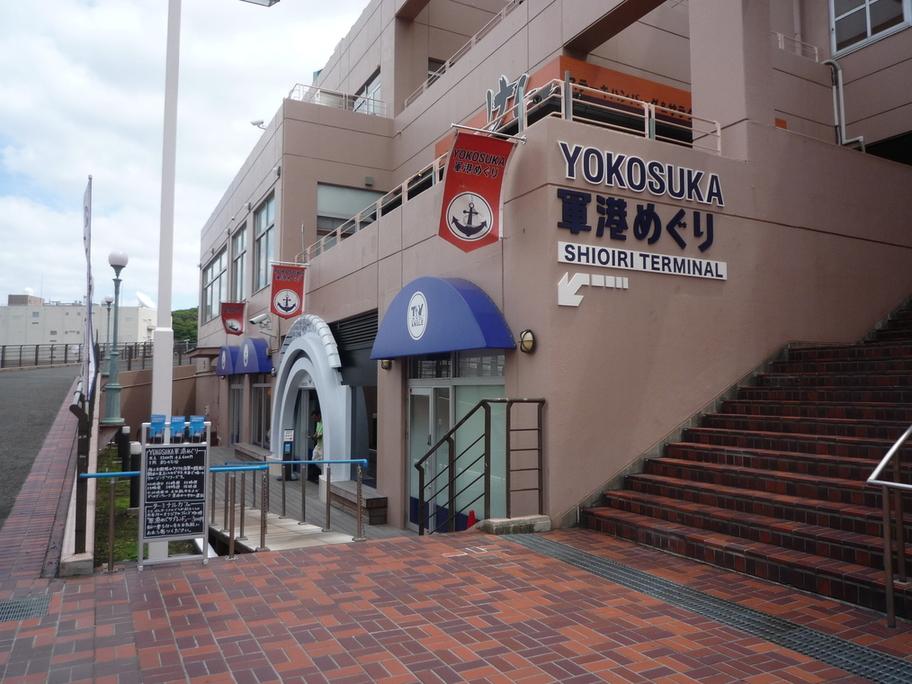 ヨコスカ軍港めぐり 汐入ターミナル