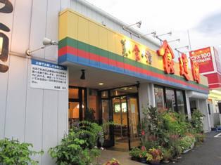 美・食・韓 食道園