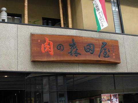 肉の森田屋 瓢箪山店