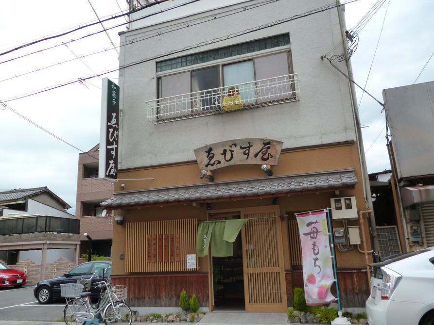 ゑびす屋 福沢店