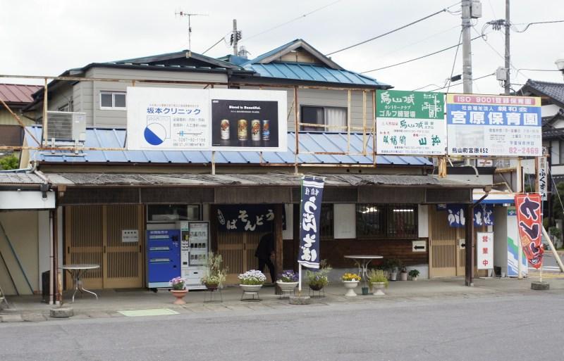 烏山そば店