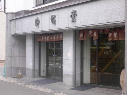 御堀堂本店