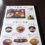 竹林亭 - メニューはせいろ蒸しからうな重までうなぎ料理のオンパレード、限定という言葉に弱い私はこの中から「かぐや姫膳」を注文してみました。