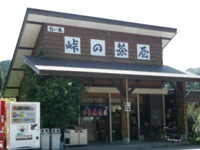 峠の茶屋 小国店