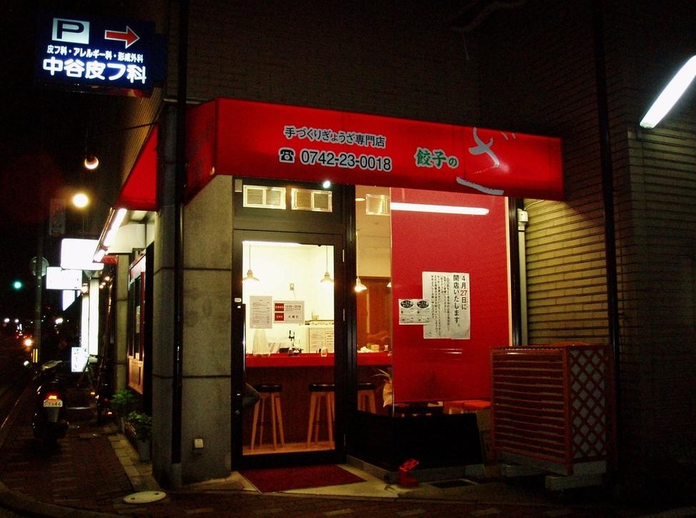 餃子のざ 奈良店