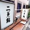 二葉鮨 - 外観写真:2013年03月訪問時撮影
