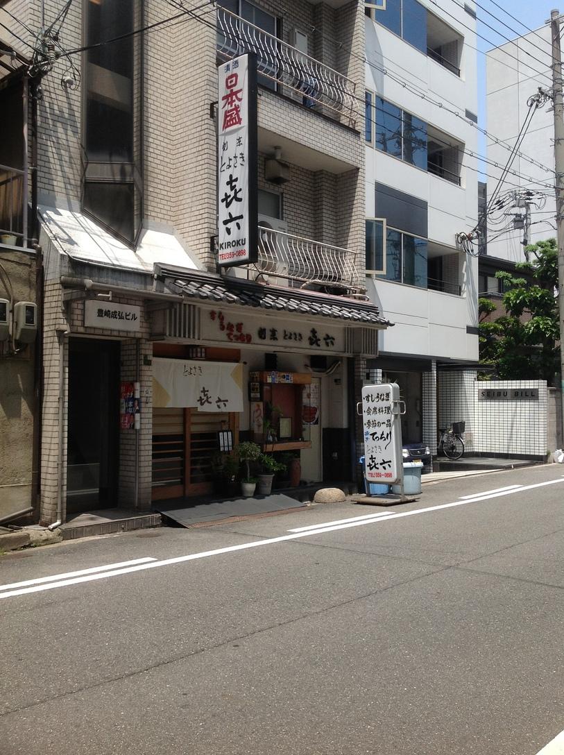 喜六 豊崎本店