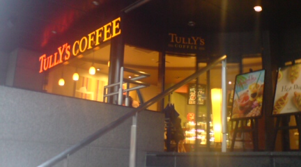 タリーズコーヒー 四ツ谷東口店