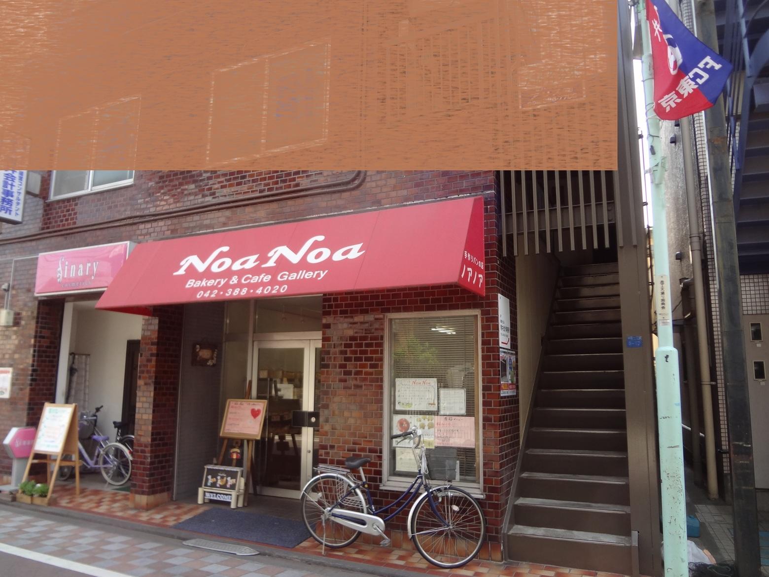 ノアノア 南口本店