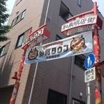 19095926 - 甲州街道に面して沖縄タウンの入り口があります