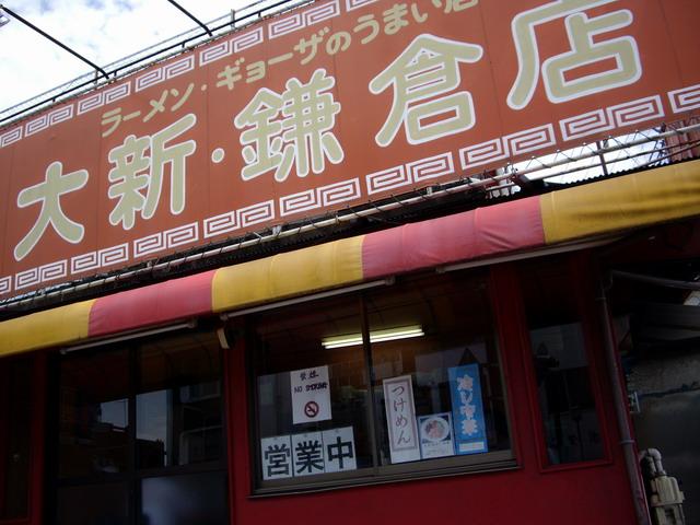 大新 鎌倉店