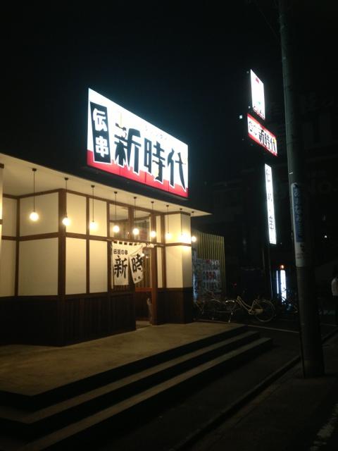 新時代 昭和橋店