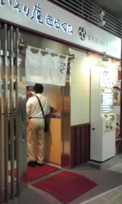 いろり庵きらく 大井町店