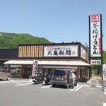 丸亀製麺 - ○亀…!!