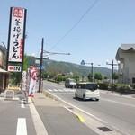 丸亀製麺 - 道路…写真右は、諏訪湖です♪