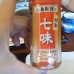 丸亀製麺 - 特製…七味、