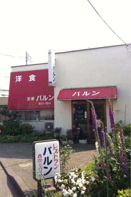 洋食 バルン