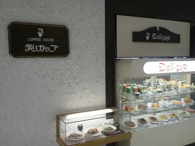 コーヒーハウス デリカップ サンピアザ店
